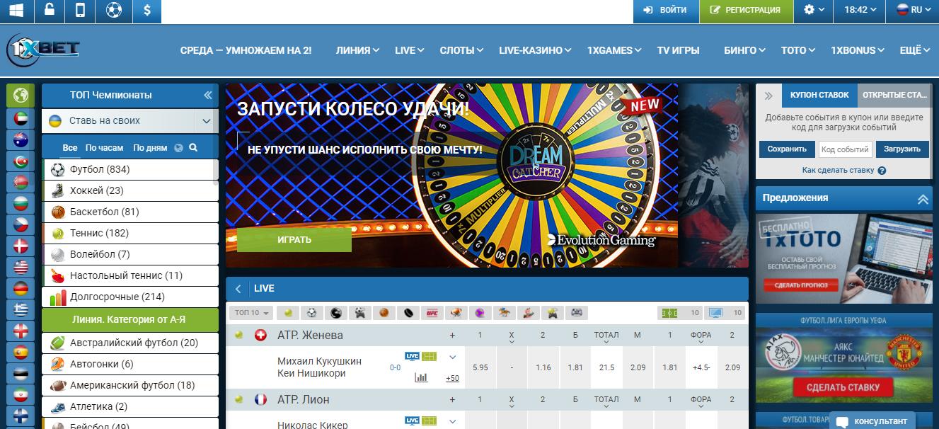 Обзор сайта БК 1хбет