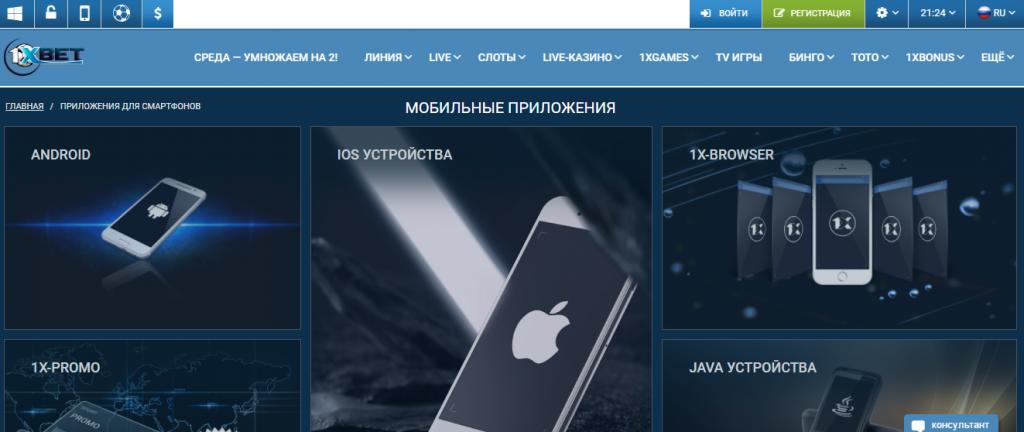 Мобильная версия сайта БК 1хбет