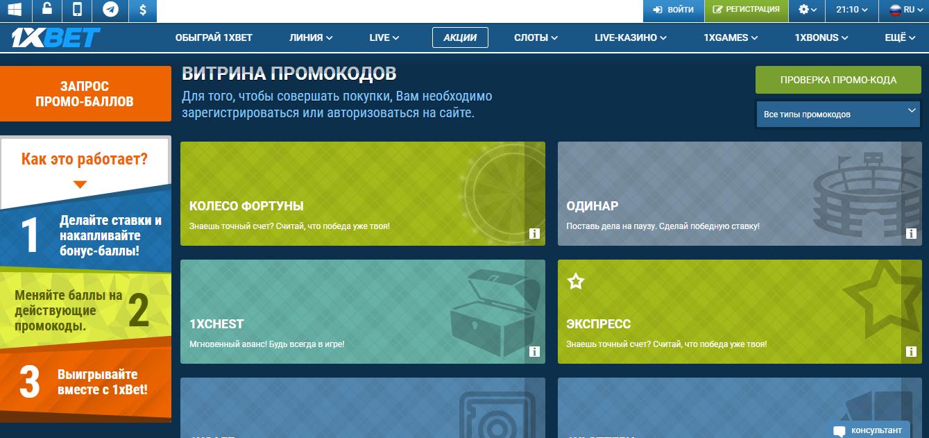 Україна франція 19.11.13 букмекерская контора